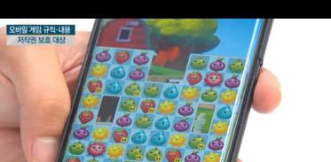 [사이언스TV] 모바일 게임도 저작권 보호 대상, 첫 판결