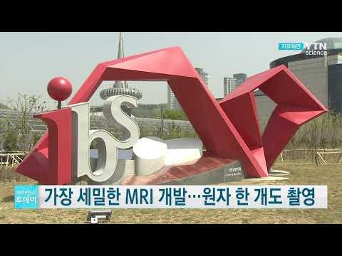 [사이언스TV] 가장 세밀한 MRI 개발, 원자 한 개도 촬영 가능