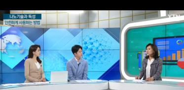 [사이언스TV] 지속가능한 나노기술을 위한 방법은?