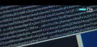 [사이언스TV] 지능형 사이버 공격 증가, 보안 강화 당부