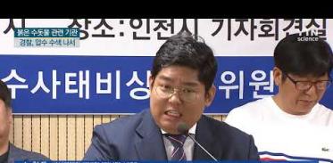 [사이언스TV] 경찰 '붉은 수돗물' 인천 상수도사업본부 압수수색