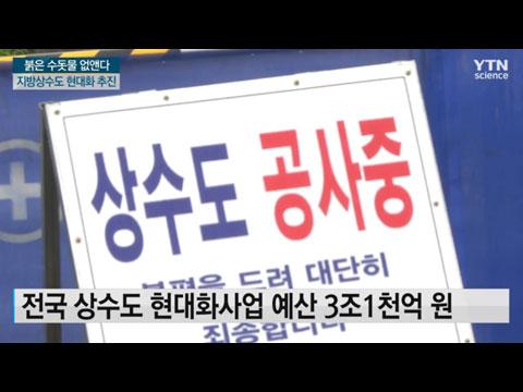 [사이언스TV] 지방도 '붉은 수돗물' 없앤다, 상수도 현대화 사업 추진