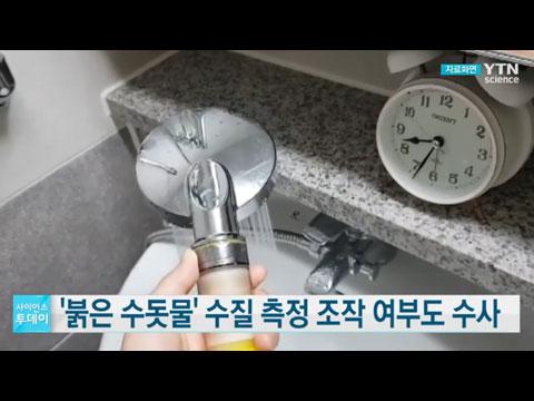 [사이언스TV] 경찰, '붉은 수돗물' 수질 측정 조작 여부도 수사