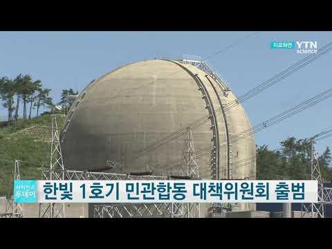 [사이언스TV] 한빛 1호기 민관합동대책위원회 출범