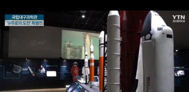 [사이언스TV] 대구과학관, 우주 특별전 개막, 미래 자동차 엿볼 공간도 마련