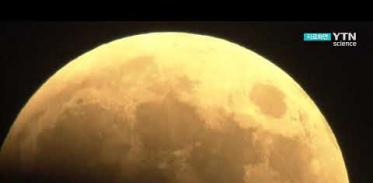 [사이언스TV] 17일 새벽, 부분월식 볼 수 있다