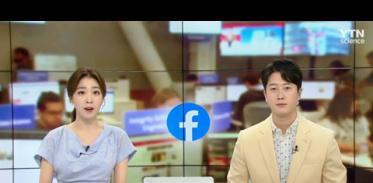 [사이언스TV] 美 상원 페이스북 가상화폐 '집중포화' 비트코인 폭락