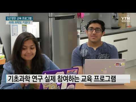 [사이언스TV] 물리학자로 살아보는 5주, 미래 과학도 키운다