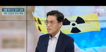 [사이언스TV] 제2의 라돈사태 막는다, 생활주변방사선 안전관리법 강화!