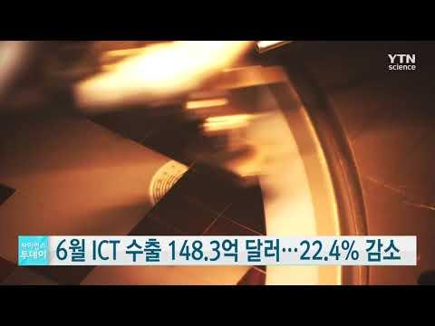 [사이언스TV] 6월 ICT 수출 148억 달러 '반도체·휴대전화 부진' 8개월째 감소