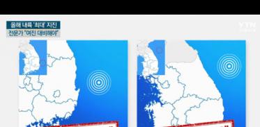 [사이언스TV] 올해 내륙 '최대' 지진, 전문가 여진 가능성 대비해야