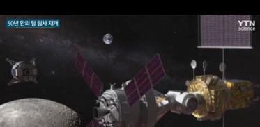 [사이언스TV] 50년 만의 달 탐사 재개, 지속가능 우주개발로 도약