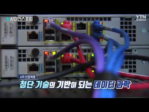 [사이언스TV] '세계는 데이터 확보 전쟁 중'