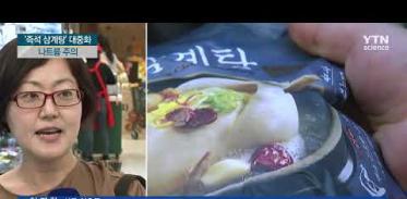 [사이언스TV] '완전 조리된' 즉석 삼계탕, 나트륨 '범벅'