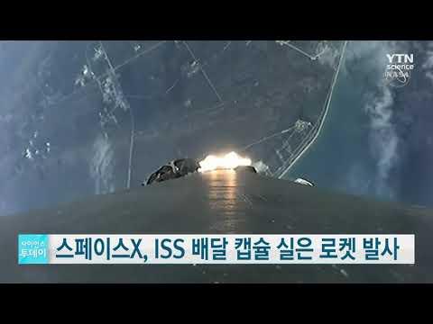 [사이언스TV] 스페이스X, 우주정거장에 물품 배달 캡슐 실은 팰컨 로켓 발사 성공