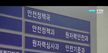 [사이언스TV] 원안위, 방사선 발생장치 설계승인 위조 업체 고발