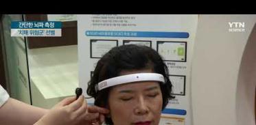 [사이언스TV] 간단한 뇌파 측정으로 '치매 위험군' 선별
