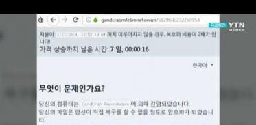 [사이언스TV] 경찰 사칭 이메일·휴가철 인터넷 사기 주의