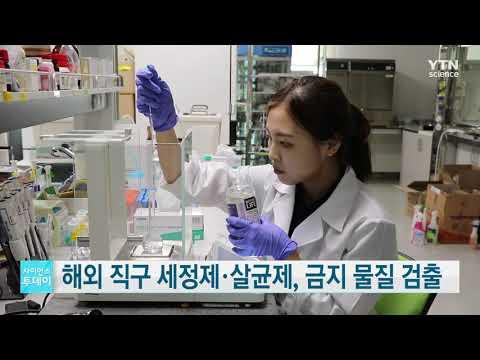 [사이언스TV] 해외 직구 세정제·살균제서 사용금지 물질 검출