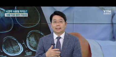 [사이언스TV] 한국인의 3대 사망 원인, 뇌졸중과 재활