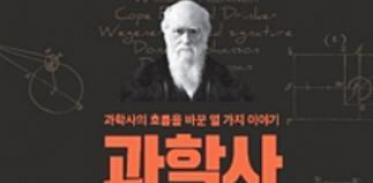 [사이언스타임즈] 논쟁하며 발전하는 과학의 역사