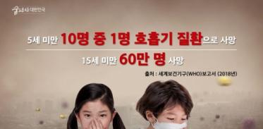[사이언스TV] 맑은 공기, 숨 편한 대한민국