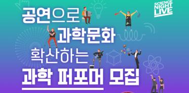 공연으로 과학문화 확산하는 2019 과학 퍼포머 모집