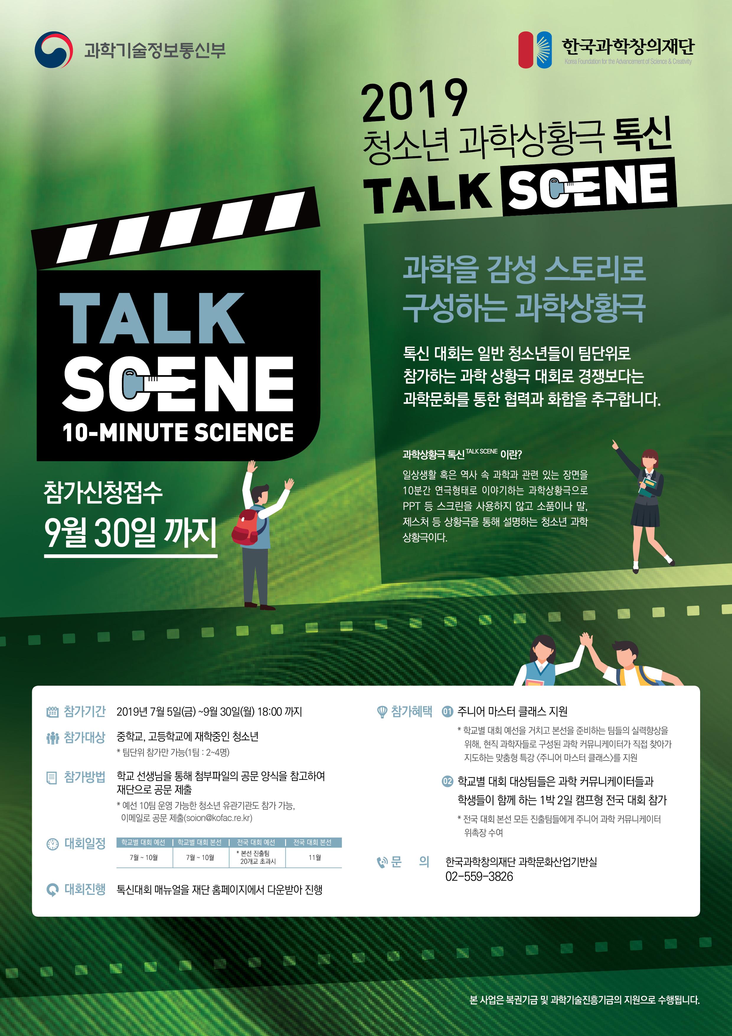 banner_20190722_talk