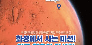 [카드뉴스] 화성에서 사는 미션! 인류 최초의 마션*!