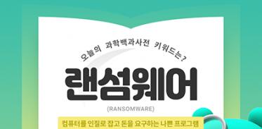 [카드뉴스] 랜섬웨어