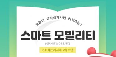 [카드뉴스] 스마트 모빌리티