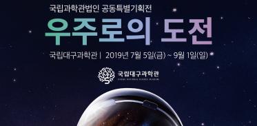 [카드뉴스] 우주의 시작, 인류의 호기심 대폭발! 우주 정복 가능? 불가능?