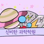 [시즌1] [웹툰] 신비한 과학학원 6화