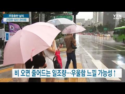 [사이언스TV] '우중충한 날씨' 심신을 지켜라!