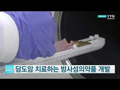 [사이언스TV] 담도암 치료하는 방사성의약품 개발