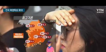 [사이언스TV] 찜통더위 맹위 전국이 '펄펄' 더 더워진다