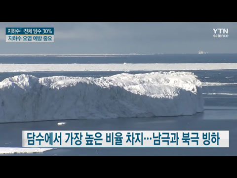 [사이언스TV] 지구의 숨겨진 물, 지하수의 중요성