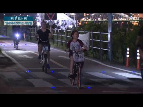 [사이언스TV] 잠 못 드는 밤, 열대야에 맞서는 시민들