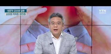 [사이언스TV] 호르몬 분비 적신호, 갑상샘질환의 모든 것