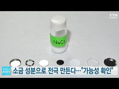 [사이언스TV] 소금 성분으로 전극 만든다, 가능성 확인