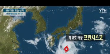[사이언스TV] 8호 태풍 프란시스코 오늘 상륙 뒤 관통, 비바람 피해 '비상'