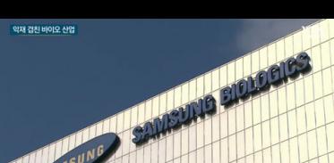 [사이언스TV] 악재 겹친 한국 바이오 산업, 신뢰 회복할 수 있을까