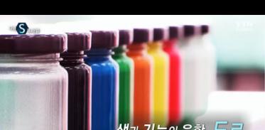 [사이언스TV] 색과 기능의 융합, 도료