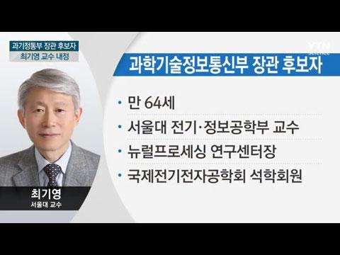 [사이언스TV] 과기정통부 장관에 최기영 서울대 교수 내정