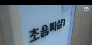 [사이언스TV] 9월부터 남성 생식기 초음파 검사에 건강보험 적용