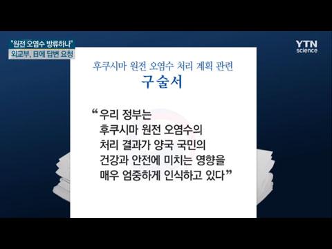 [사이언스TV] 방류 계획 있나? 외교부, 日에 원전 오염수 공식 답변 요청