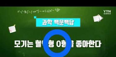 [사이언스TV] 과학 백문백답, 모기는 O형을 좋아할까?