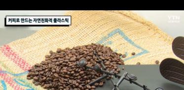 [사이언스TV] 커피로 만드는 자연친화적 플라스틱