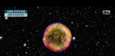 [사이언스TV] 모든 천체를 포함하는 공간, 우주의 탄생