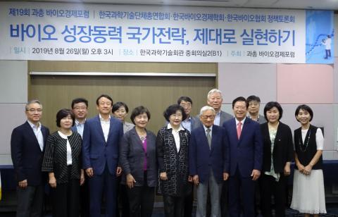 [사이언스타임즈] 재생의료 표준 선도 방안 논의